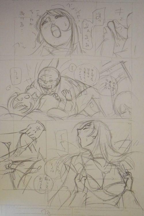 ARTIST - Chuuka Naruto - part 22
