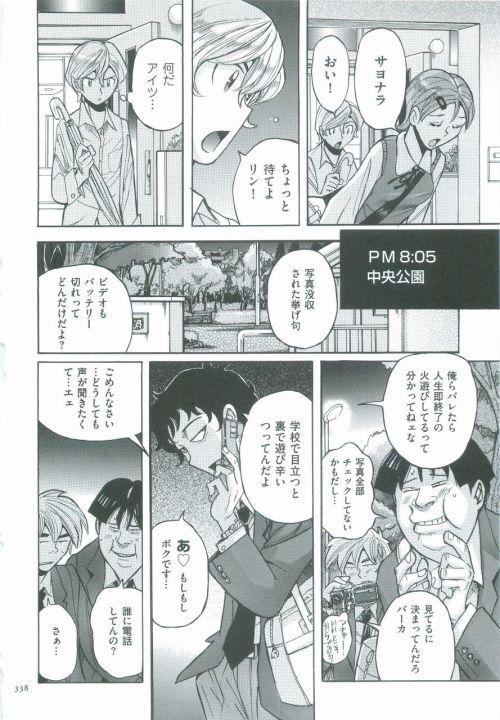 Nympho Maman Boshi Soukan - Mama no Shikyuu wa Boku no Mono - part 18