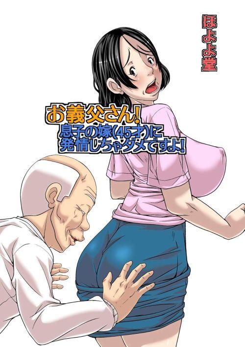 Otou-san! Musuko no Yome ni Hatsujou Shicha Damedesu yo!